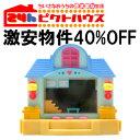 【在庫アリ!】【40%OFF☆WDセール!】つなげても楽しめる♪24hピクトハウス(青い屋根のおうち)073192☆