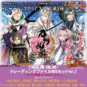 トレーディングクリアファイル 刀剣乱舞 -ONLINE- vol.2 1箱(※未開封)