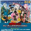 トレーディングクリアファイル 刀剣乱舞 -ONLINE- vol.3 1箱 ※未開封
