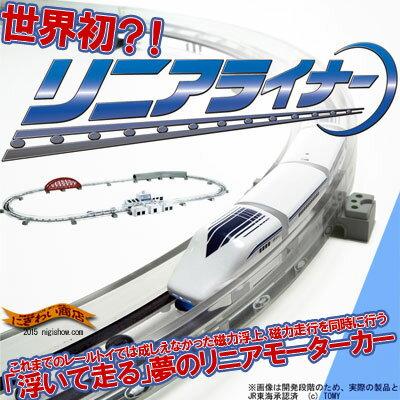 リニアライナー超電導リニアL0系スペシャルセット(仮)リニアモーターカー