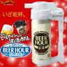 激安 家庭用 ビール サーバー ビールアワークリア ホワイト BEER HOUR CLEAR ハンディサーバー ビールアワー