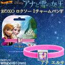 ディズニー アナと雪の女王 ROXO / ロクソー 1チャームバンド ( アナ&エルサ )
