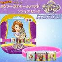 Disney ディズニー ROXO ロクソー ソフィア 3チャームバンド ピンク