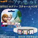 ディズニー アナと雪の女王 ROXO ロクソー 3チャームバンド ホワイト アナ エルサ アナ&エルサ