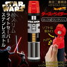スターウォーズ 超スリムロック式 ワンプッシュ ステンレスボトル ダースベイダー ライトセーバー 水筒 STAR WARS