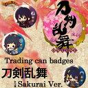 トレーディングバッジコレクション 刀剣乱舞-SAKURAI ver.- vol.1 esシリーズ nino 20入りBOX