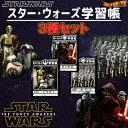 スターウォーズ STAR WARS スター・ウォーズ 学習帳 ( 第3弾3種セット ) STARWARS フォースの覚醒