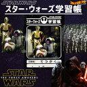 スターウォーズ STAR WARS 学習帳 ( 哲学 - てつがく - BB-8 R2-D2 C-3PO ) STARWARS フォースの覚醒