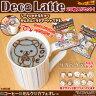 DecoLatte デコラッテ ボンジュール リラックマ A+B 20枚入りセット (キャラメル巻アートの香り付)