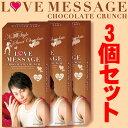 【お得な3個セット】NON STYLE ノンスタイル井上 LOVE MESSAGE チョコクランチ ( ミルク )