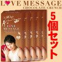 【超お得な5個セット】NON STYLE ノンスタイル井上 LOVE MESSAGE チョコクランチ ( ミルク )