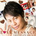 NON STYLE ノンスタイル井上 LOVE MESSAGE チョコクランチ ( ミルク )
