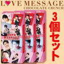 【お得な3個セット】NON STYLE ノンスタイル井上 LOVE MESSAGE ストロベリーチョコクランチ ( いちご )