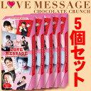 【お得な5個セット】NON STYLE ノンスタイル井上 LOVE MESSAGE ストロベリーチョコクランチ ( いちご )