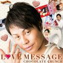 NON STYLE ノンスタイル井上 LOVE MESSAGE ストロベリーチョコクランチ ( いちご )