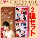 【お試し2種類セット】NON STYLE ノンスタイル井上 LOVE MESSAGE チョコクランチ & ストロベリーチョコクランチ ( ミルク & いちご )