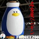 フリッジィズー 方言 名古屋弁 ペンギン Fridgeezoo HOGEN 【声の出演: アンドクレ