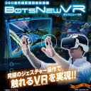 BotsNew VR ボッツニューVR