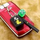 【在庫アリ!】ツキが上がる↑点棒付き麻雀牌×サイコロ携帯ストラップ(黒)