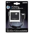 エネループ(eneloop)FOMA用充電携帯アダプターエネループ(eneloop)KBC-L1S<SANYO>サンヨー