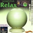 HOMESTAR Relax Pastel Green ( ホームスターリラックス パステルグリーン )