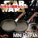 楽天変テコ雑貨と玩具のにぎわい商店送料無料 STARWARS お得な2種セット スターウォーズ ミニフライパン BB-8 / ダースベイダー