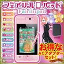 お得なセット★ リルリルフェアリル〜妖精のドア〜 フェアリルパッド + ACアダプターセット