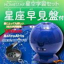 ホームスター星空学習セット