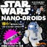 スターウォーズ ナノドロイド R2-D2 STAR WARS