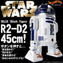 スターウォーズ DX18インチフィギュア R2-D2