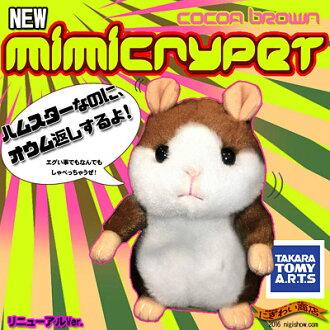 격화 햄스터 MimicryPet 미미 크리 애완 동물 (카푸치노 브라운)