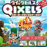 クイックセルズ スタータードライスピナーセット ファンタジーワールドクラフト QIXELS