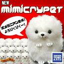 MimicryPet ミミクリーペット ポメラニアン
