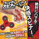 安心の ハンドスピナー 国内玩具メーカー品「 フィンガースピナー 」 レッド - 赤