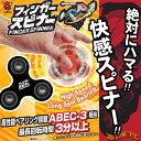 安心の ハンドスピナー 国内玩具メーカー品 「 フィンガースピナー 」 ブラック - 黒