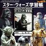 スターウォーズ STAR WARS 学習帳 ( 指令 - しれい - ダースベイダー ) STARWARS