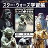 スターウォーズ STAR WARS 学習帳 ( 悟り - さとり - ヨーダ ) STARWARS