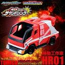トミカ ハイパーレスキュー HR01 (トミカ単体)機動工作車
