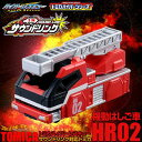トミカ ハイパーレスキュー HR02 (トミカ単体)機動はしご車 サウンドリンク対応 !