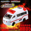 サウンドリンク対応 ! トミカ ハイパーレスキュー HR05 (トミカ単体)機動救急車