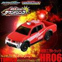 サウンドリンク対応 ! トミカ ハイパーレスキュー HR06 (トミカ単体)機動工作トラック
