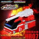 サウンドリンク対応 ! トミカ ハイパーレスキュー HR07 (トミカ単体)機動放水車