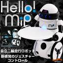 〔予約:6月下旬頃〕【送料無料】 Hello!MiP White ver. ハローミップ / ホワイト☆【 自立二輪走行 する 次世代エンターテイメント ロボット 「OMINIBOT ハロー!ミップ」!iOS 7.0以降、iPhone 4S/5/5s/5c・iPad(第3世代以降・mini)・iPod touch対応】【fs04gm】