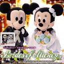 【在庫アリ】【送料無料】 ディズニー ブライダル ぬいぐるみ ミッキーマウス & ミニーマウス ( 洋装 )【素敵な ウェディング の ウェルカムドール としても♪ 結婚式 には欠かせません☆ Disney 】【RCP】