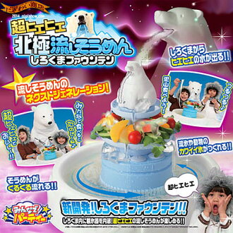 "[reservation: It is with] first limited edition premium in about the middle of May! ""I get super cold I get cold make North Pole nagashi somen bear Fountain"""