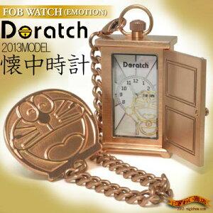 【在庫アリ】【送料無料】 DORATCH 2013 FOB WATCH - EMOTION - ドラッチの懐中時計(フォブウォッチ)【今日はどんな表情のドラえもんに会えるかな?】【 誕生日 プレゼント