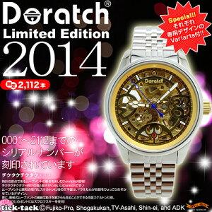 〔予約:12月末?2015年1月上旬頃〕【送料無料】 ドラッチ 14-15 リミテッドエディション 2014 ( tick-tack - チックタック -)【 ドラえもん の腕時計 Doratch '