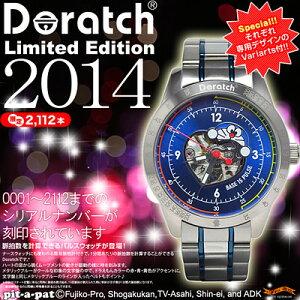 〔予約:12月末?2015年1月上旬頃〕【送料無料】 ドラッチ 14-15 リミテッドエディション 2014 ( pit-a-pat - ピッタパット -)【 ドラえもん の腕時計 Doratch '