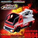 トミカ ハイパーレスキュー HR04 (トミカ単体)機動照明車 サウンドリンク対応 !