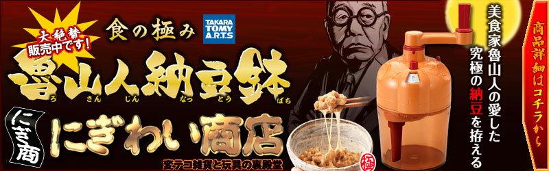 変テコ雑貨と玩具のにぎわい商店 × タカラトミーアーツ路山人納豆鉢